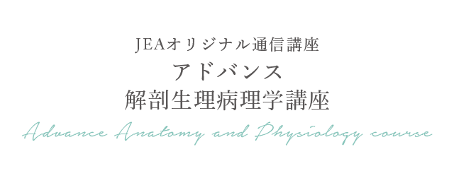 JEAオリジナル通信講座アドバンス解剖生理病理学講座 Advance Anatomy and Physiology course