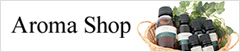 Aroma Shop アロマショップ