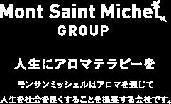 Mont Saint Michel GROUP/人生にアロマテラピーを/モンサンミッシェルはアロマを通じて人生を社会を良くすることを提案する会社です。