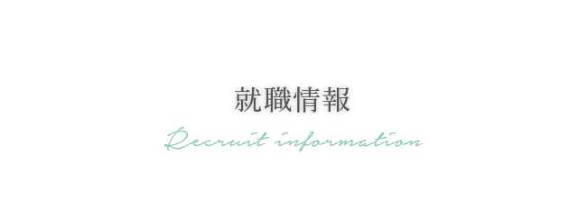 就職情報 Recruit information