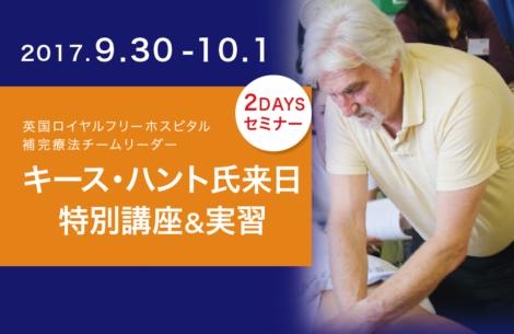 キース・ハント氏来日特別講座&実習(2DAYSセミナー)
