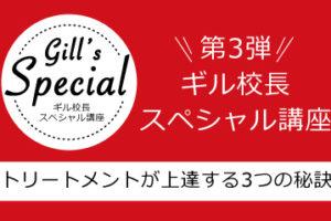 ギル校長スペシャル講座