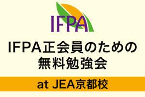 <IFPA無料勉強会>セラピストの為の簡単セルフメンテナンス