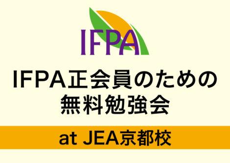 <IFPA正会員のための無料勉強会>セラピストの為の簡単セルフメンテナンス