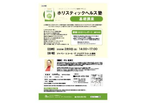 ホリスティックヘルス塾<基礎講座>