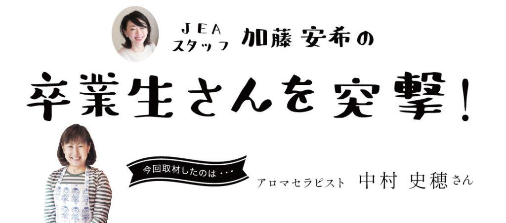 卒業生さんを突撃Vol.3「中村 史穂さん」