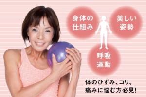 自分の身体とつながる〜体験型解剖学とJSAボールエクササイズ〜