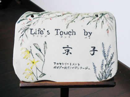 Life' s Touch by 京子