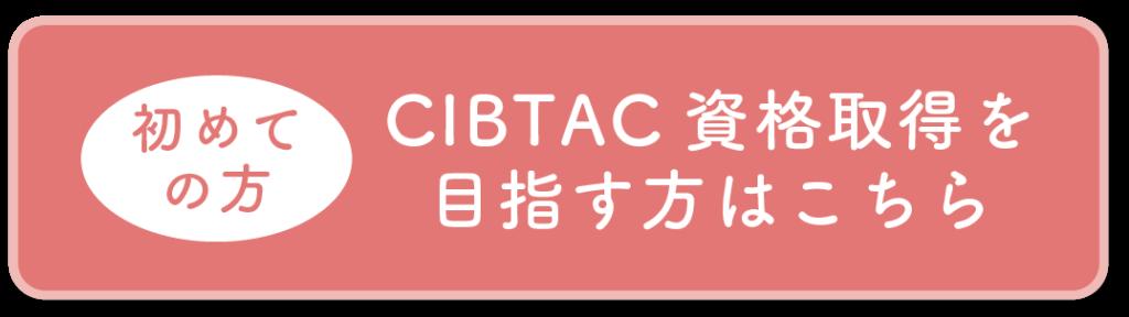 cibtac_btn