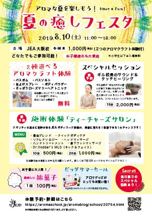 iyashi_fes2019