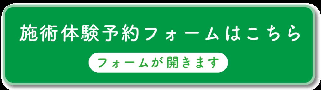 iyashi_form