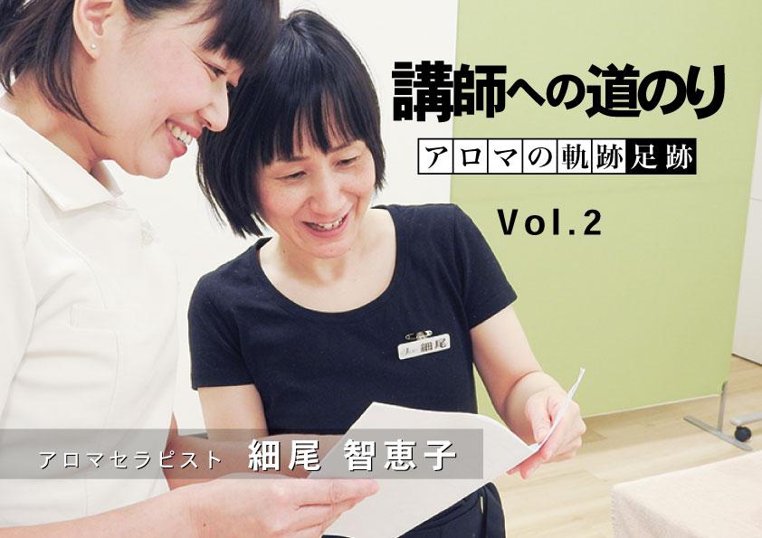 〜講師への道のりvol.2〜 細尾 智恵子先生