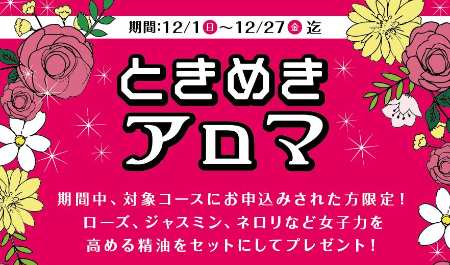 tokimeki_top