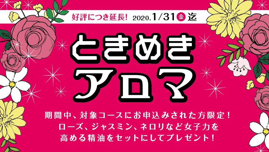 tokimekiaroma_01