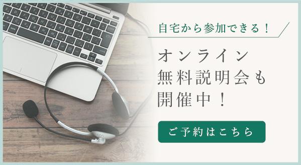 online_setumei01
