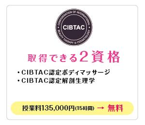 cibtac_