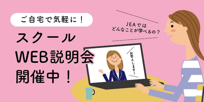 jea_bn