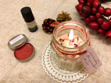 <11月・12月レッスン>アロマキャンドル&紅いリップクリーム