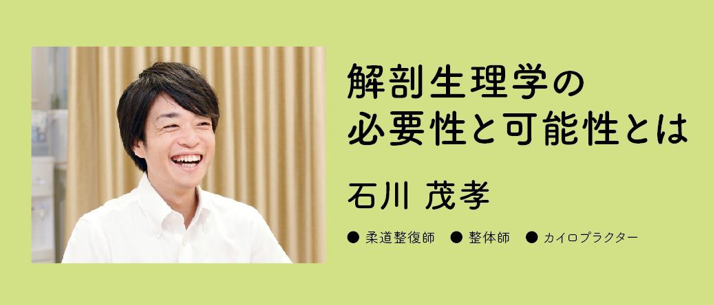 kaibo_isikawa