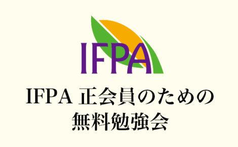 <IFPA正会員のための無料勉強会>健康は足元から