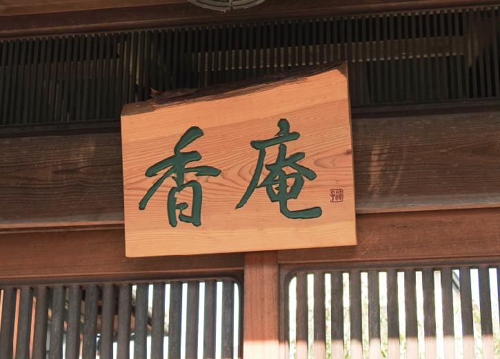 香庵aroma.an