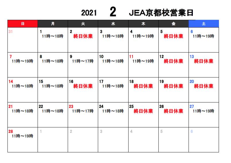 kyoto_202102