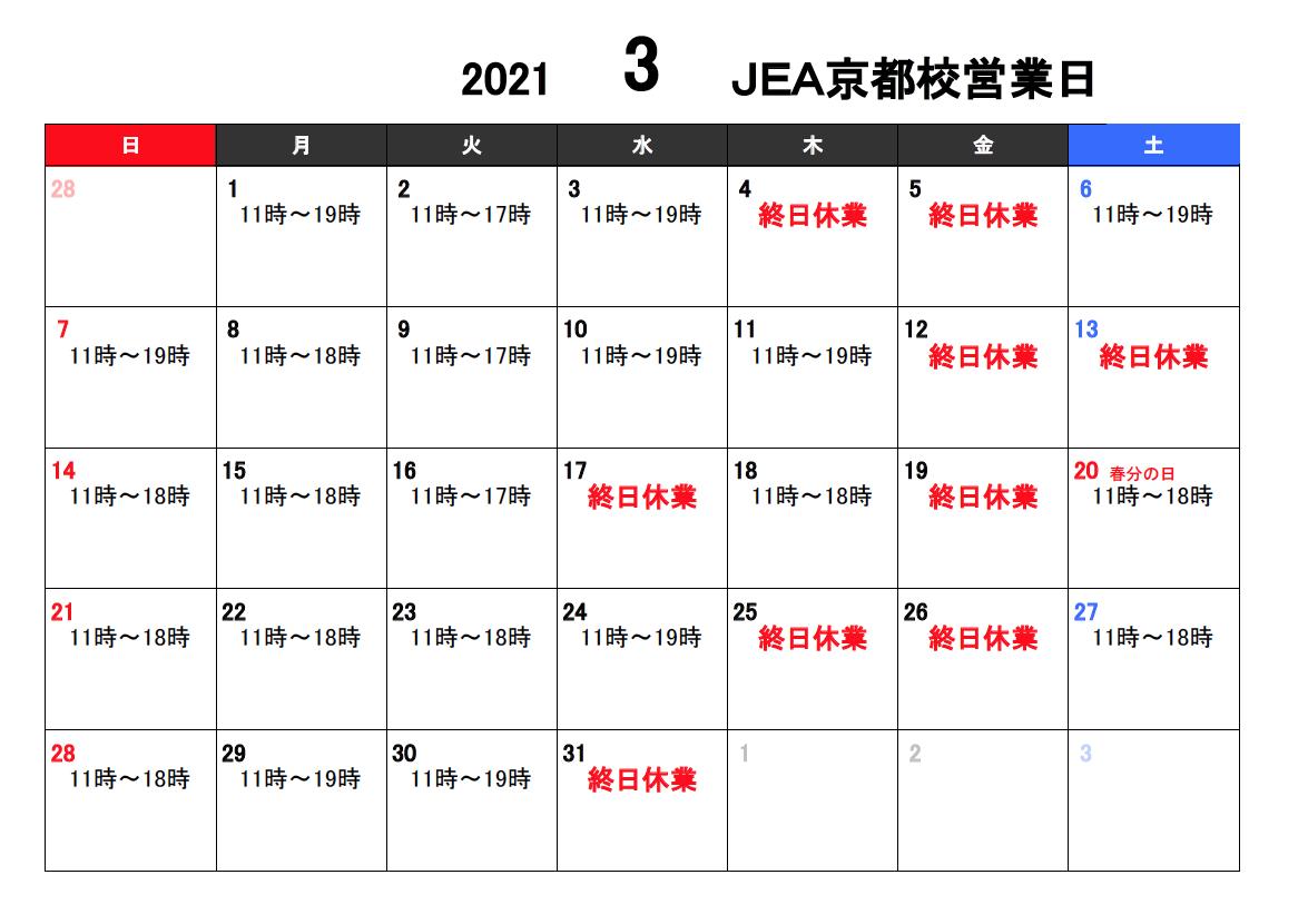 kyoto_202103