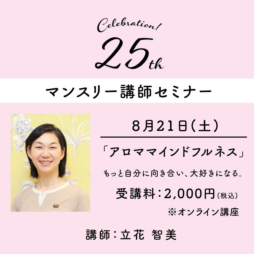 25th_tatibana