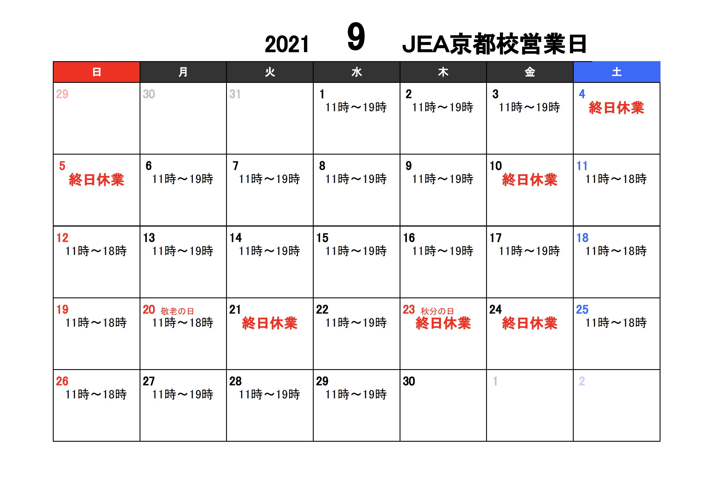 jea202109
